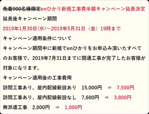 enひかり新規工事費半額キャンペーン延長決定 延長後キャンペーン期間