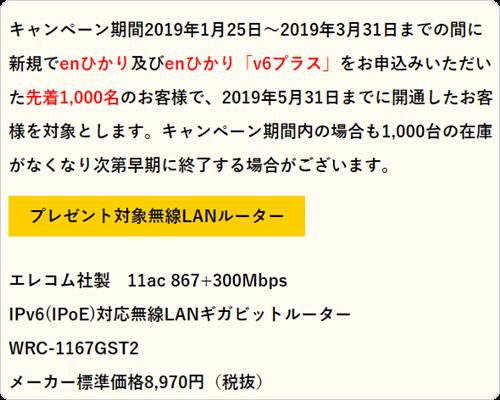 無線LANルーター プレゼント先着1,000名! (3/31まで)