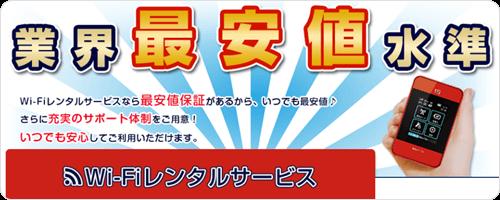 モバイルWiFiレンタル 4泊5日1850円~