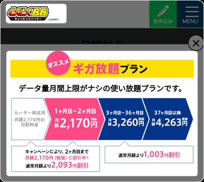 「3年・ギガ放題」プラン