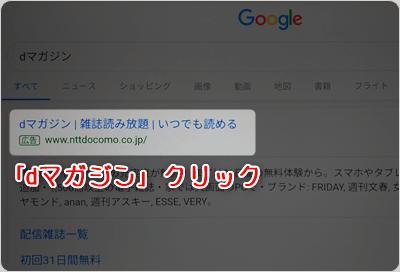 「dマガジン」クリック