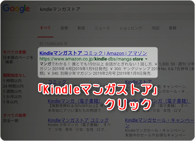 「Kindleマンガストア」クリック