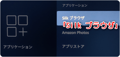 「Silk ブラウザ」をクリック