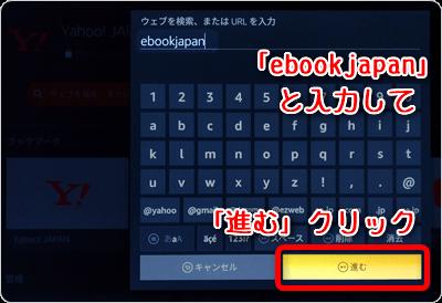 「検索」から「eBookJapan」と入力して「進む」をクリック