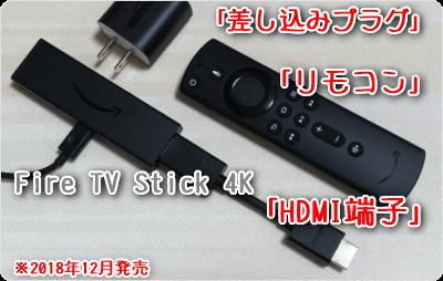 Fire TV Stick 4K を準備してもOK。「HDMI端子」「リモコン」「差し込みプラグ」
