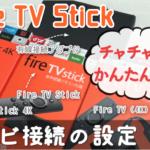【Fire TV Stickの設定は5分】チャチャッと簡単テレビ接続!ネット動画を今すぐ見るための初期設定
