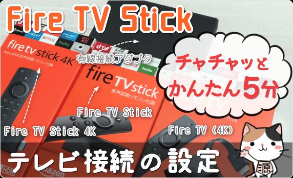 Fire TV Stickの設定は 5分。チャチャッと簡単 テレビ接続!「ネット動画を今すぐ見る」ための初期設定