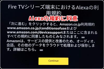 Alexa (アレクサ) の規約に「同意」