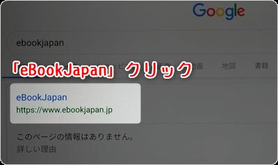 「eBookJapan」クリック