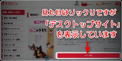 見た目はソックリですが、今度は「デスクトップサイト」を表示しています