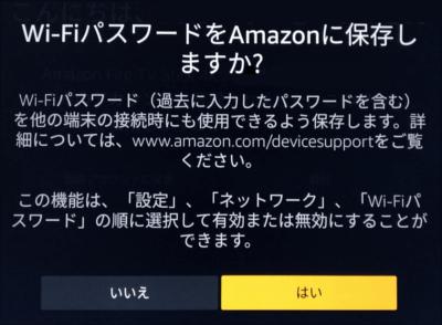WiFiパスワードをAmazonに保存するかの設定です。