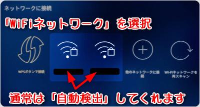 「WiFiのネットワーク」を選択