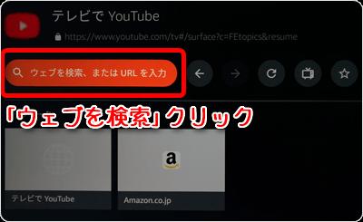 「ウェブ検索」クリック