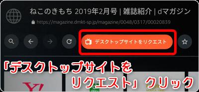 「デスクトップサイトをリクエスト」クリック