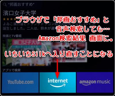 ブラウザ内で「邦画おすすめ」と音声検索しても…Amazon検索結果画面に。いちいち入り直すことになる