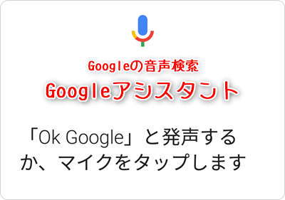 Googleの音声検索「Googleアシスタント」