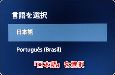 「言語を設定 (日本語) 」