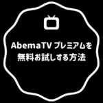 Abema(アベマ)TV プレミアムを1ヶ月or2週間無料お試しする方法【解約方法や口コミを徹底調査!】