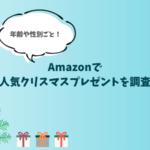 【2019年版】贈る相手で選べる!Amazon(アマゾン)で人気クリスマスプレゼントを調査【年齢・性別をわけてみた】
