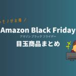 【2019年11月】日本初Amazonブラックフライデーの目玉商品まとめ【黒いモノがお得!】