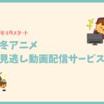 【2020年】1月スタートの冬アニメを見逃したら使える動画配信サービス
