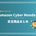 【2019年版】Amazonサイバーマンデー開催決定!PS4もセール対象でお得に!【目玉商品や事前準備も】