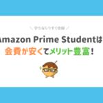 【学生は今すぐ登録!】Amazonプライムスチューデントは会費が安い!登録するメリット7つ
