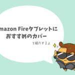 Fire HD 8タブレットにおすすめのカバーを紹介【Fire7とFire HD 10も】