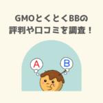 GMOとくとくBBの評判や口コミを調査!WiMAXの中でも格安で使えるってホント?
