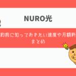 【NURO光の評判】契約前に知っておきたい速度や月額料金、キャンペーンまとめ